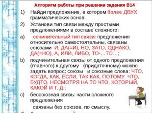 Алгоритм работы при решении задания В14 Найди предложение, в котором более ДВ