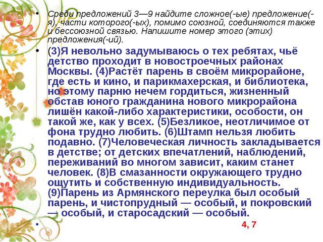 Среди предложений 3—9 найдите сложное(-ые) предложение(-я), части которого(-ы...