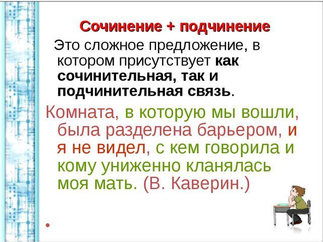 Сочинение + подчинение Это сложное предложение, в котором присутствует как со...