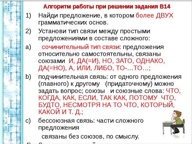 Алгоритм работы при решении задания В14 Найди предложение, в котором более ДВ...