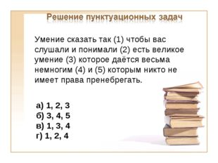 Умение сказать так (1) чтобы вас слушали и понимали (2) есть великое умение (