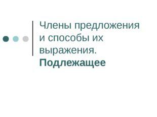 Члены предложения и способы их выражения. Подлежащее