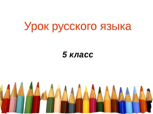 Урок русского языка 5 класс Free powerpoint template: www.brainybetty.com