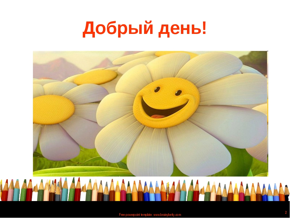 Добрый день! Free powerpoint template: www.brainybetty.com * Free powerpoint...