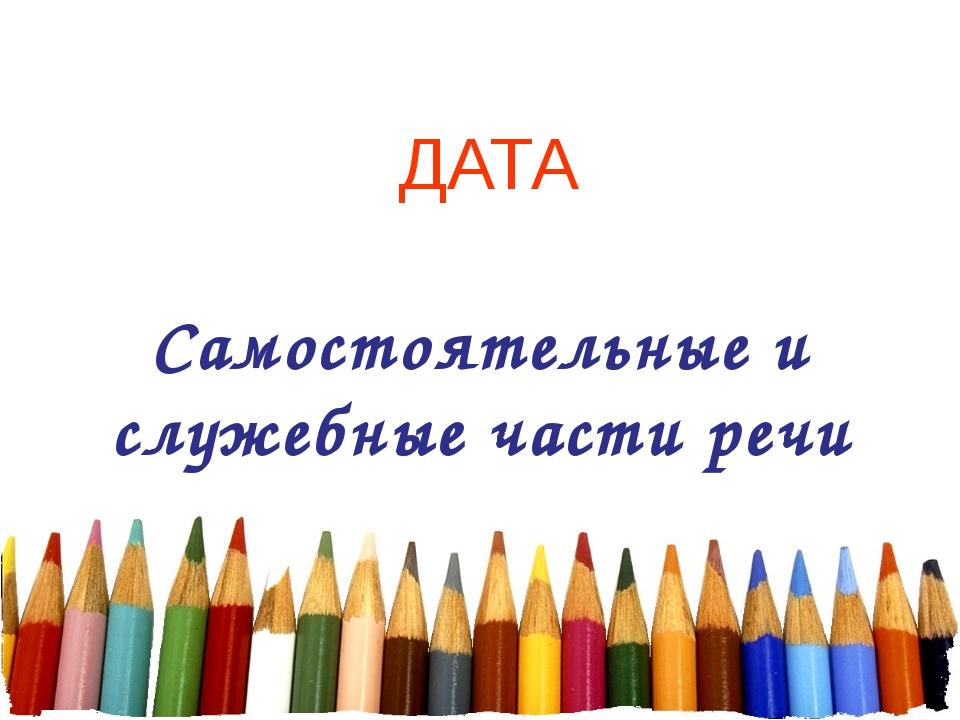 ДАТА Самостоятельные и служебные части речи Free powerpoint template: www.bra...