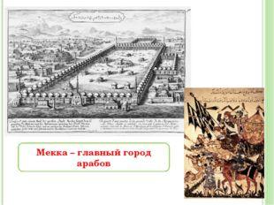 Мекка – главный город арабов
