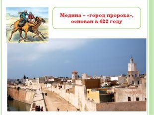 Медина – «город пророка», основан в 622 году