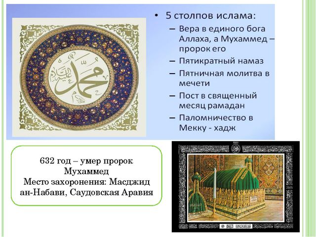 632 год – умер пророк Мухаммед Место захоронения: Масджид ан-Набави, Саудовск...