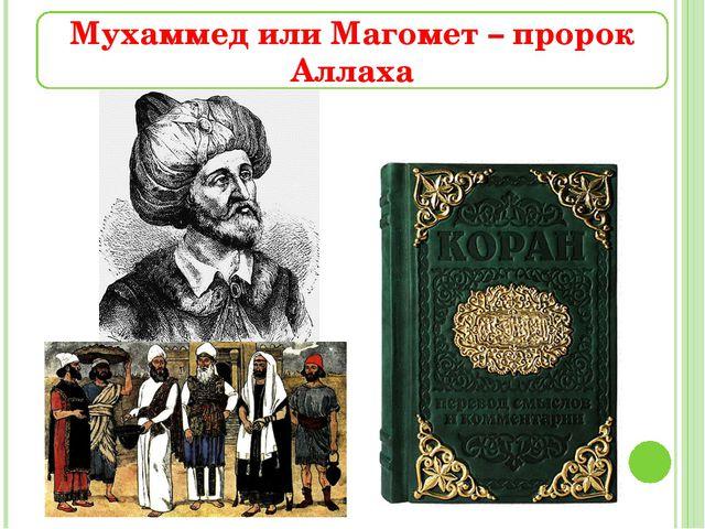 Мухаммед или Магомет – пророк Аллаха