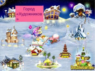 Город «Художников»