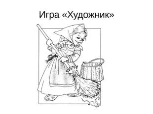 Игра «Художник»