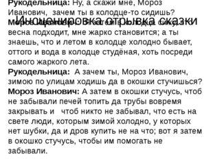 Инсценировка отрывка сказки Рукодельница: Ну, а скажи мне, Мороз Иванович, за