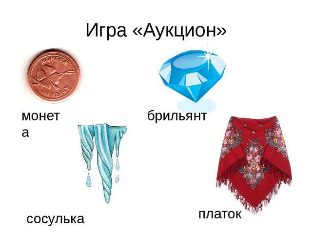 Игра «Аукцион» монета брильянт сосулька платок