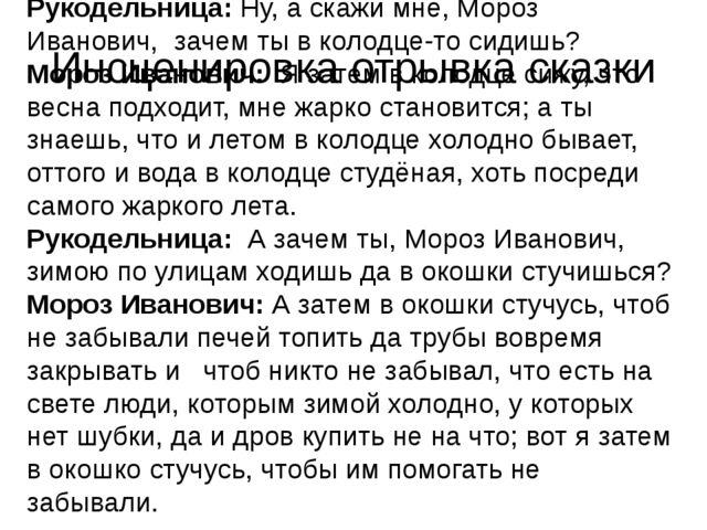 Инсценировка отрывка сказки Рукодельница: Ну, а скажи мне, Мороз Иванович, за...