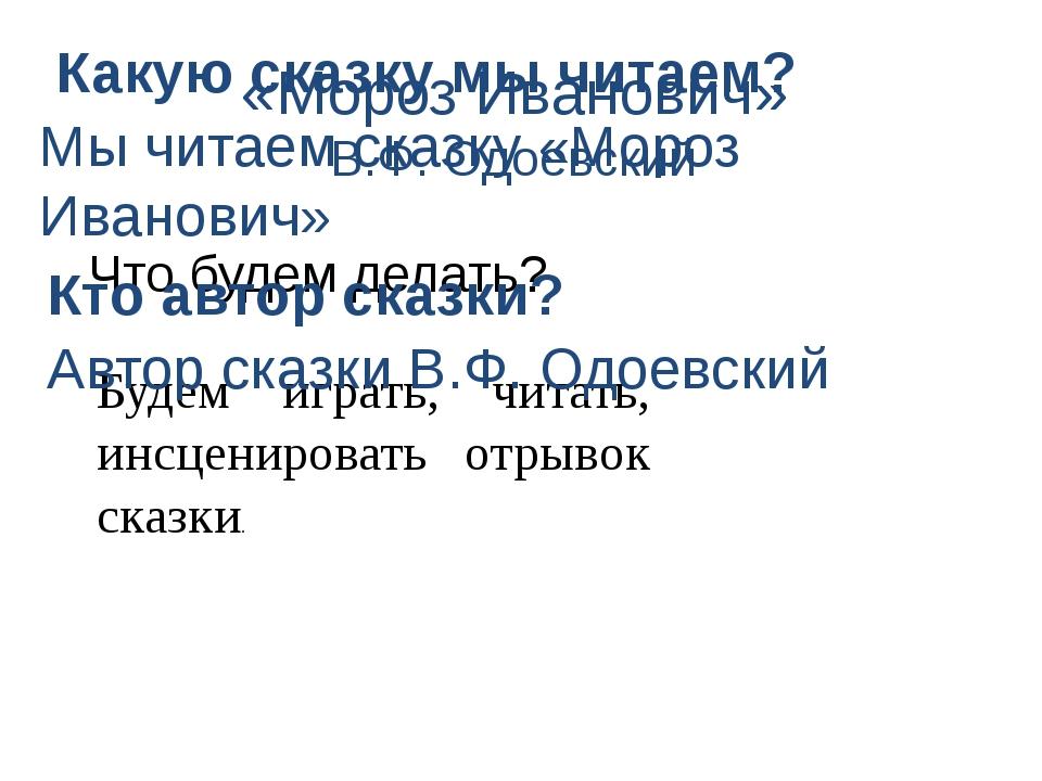 «Мороз Иванович» В.Ф. Одоевский Что будем делать? Будем играть, читать, инсце...