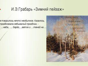 И.Э.Грабарь «Зимний пейзаж»