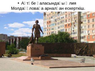 Ақтөбе қаласындағы Әлия Молдағұловаға арналған ескерткіш.