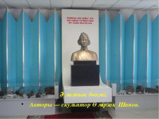Әлияның бюсті. Авторы — скульптор Өмірзақ Шанов.