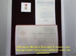 1950 жылы Жоғарғы Кеңестің Әлияның әкесі Нұрмұхамбет Сарқұловқа жіберген хаты