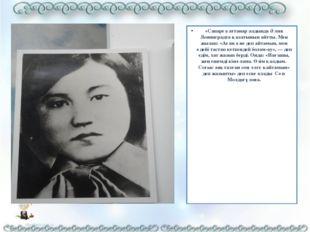 «Сапарға аттанар алдында Әлия Ленинградта қалатынын айтты. Мен жылап: «Ағаңа
