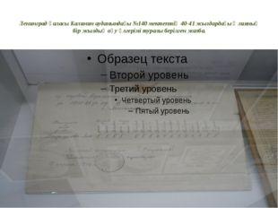 Ленинград қаласы Калинин ауданындағы №140 мектептің 40-41 жылдардағы Әлияның
