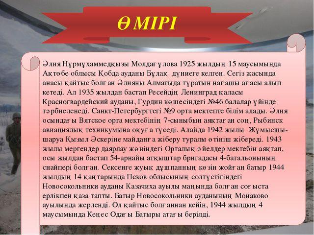 ӨМІРІ Әлия Нұрмұхаммедқызы Молдағұлова 1925 жылдың 15 маусымында Ақтөбе облыс...