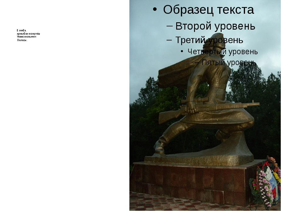 Әлияға арналған ескерткіш Новосокольники қаласы.