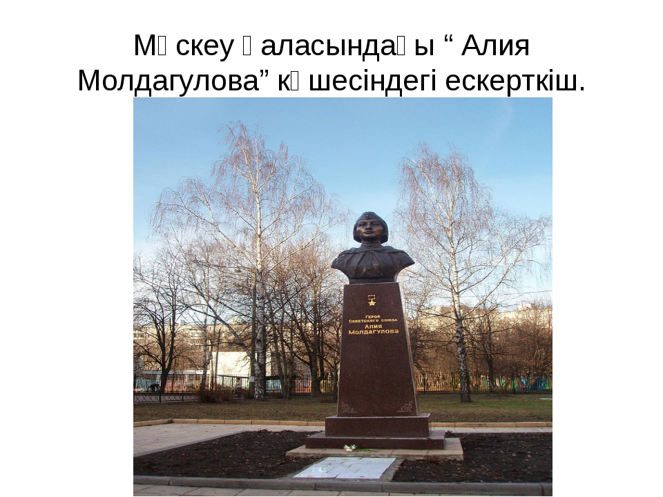 """Мәскеу қаласындағы """" Алия Молдагулова"""" көшесіндегі ескерткіш."""