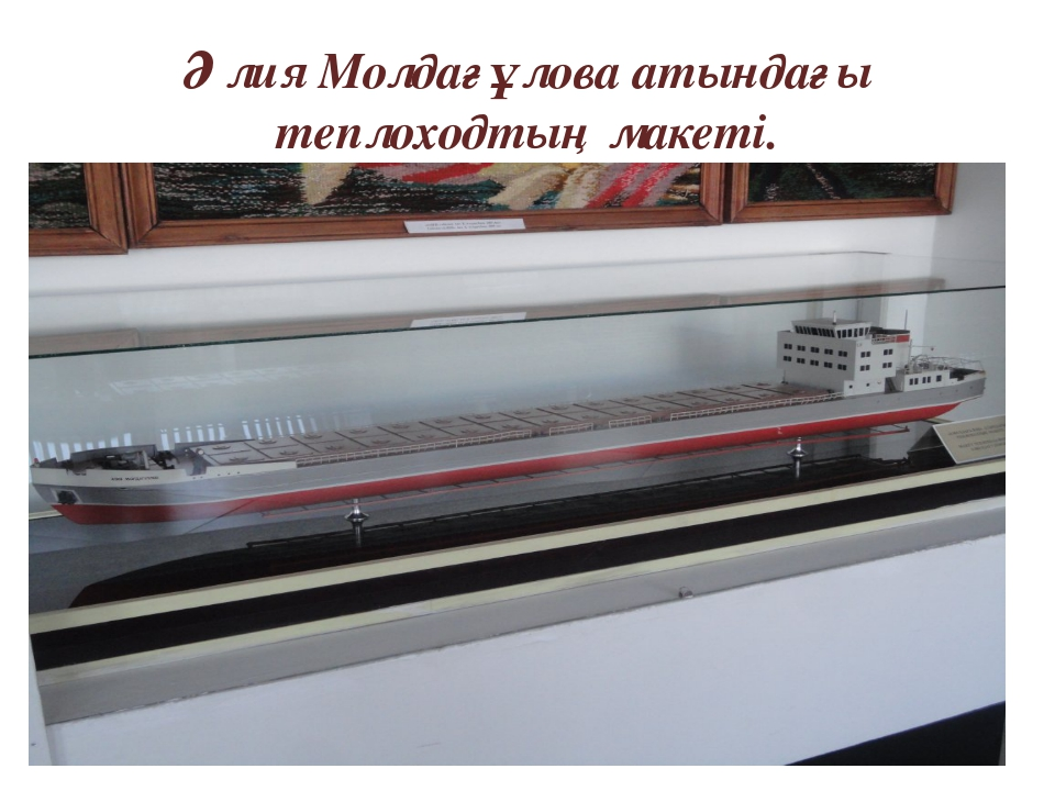 Әлия Молдағұлова атындағы теплоходтың макеті.