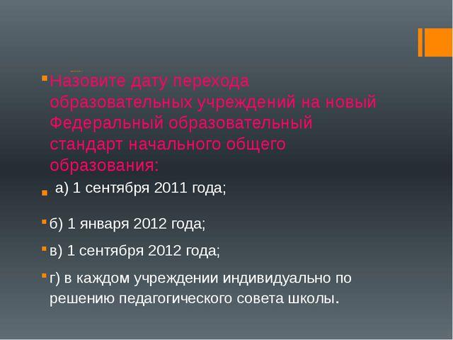 карточка № 1 Назовите дату перехода образовательных учреждений на новый Феде...