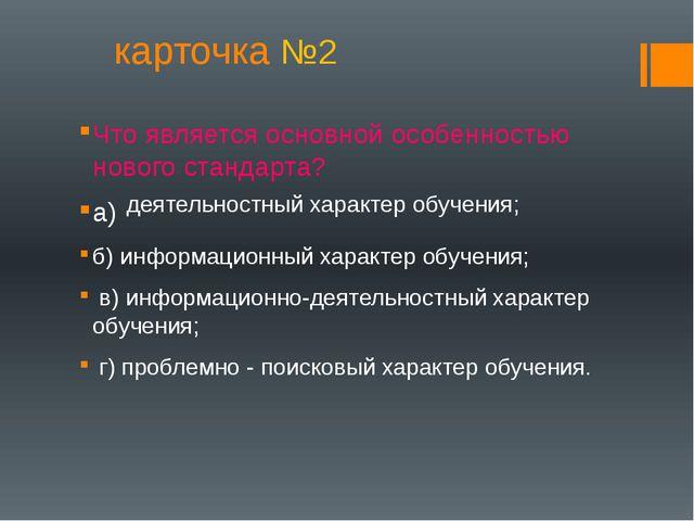 Что является основной особенностью нового стандарта? а) б) информационный хар...