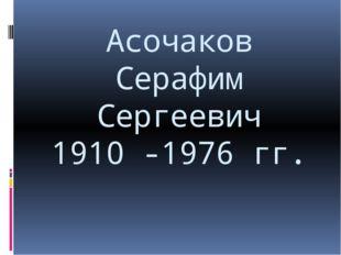 Асочаков Серафим Сергеевич 1910 -1976 гг.