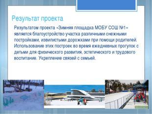 Результат проекта Результатом проекта «Зимняя площадка МОБУ СОШ №1» является