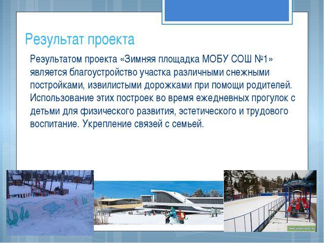 Результат проекта Результатом проекта «Зимняя площадка МОБУ СОШ №1» является...