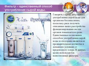 Фильтр – единственный способ употребления сырой воды. Говорить о вреде регуля