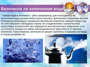 Безопасна ли кипяченная вода? Главная задача кипячения – убить микрофлору, дл