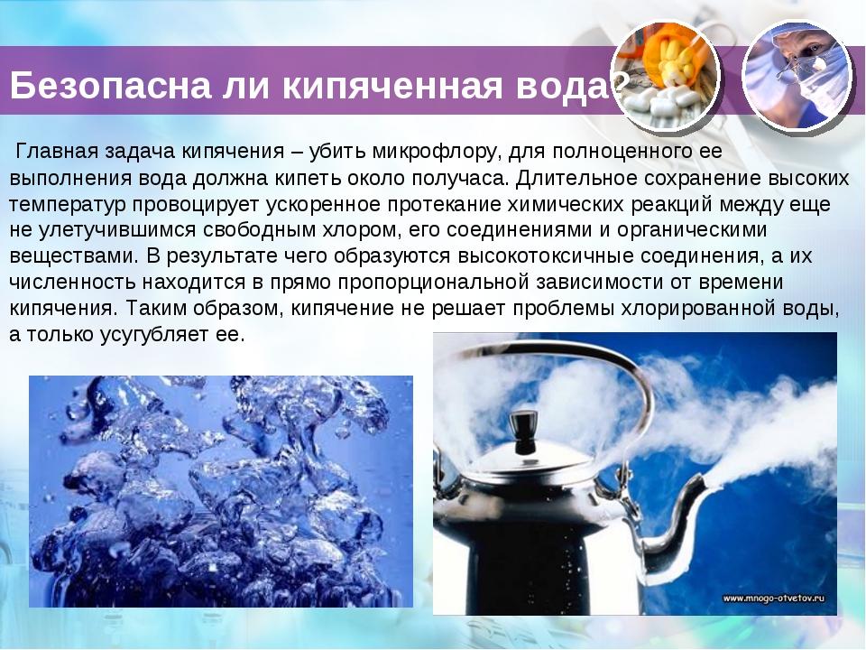 Безопасна ли кипяченная вода? Главная задача кипячения – убить микрофлору, дл...