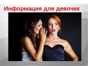 Информация для девочек