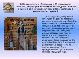 В 180 километрах от Ярославля и в 58 километрах от Пошехонья, на границе Ярос