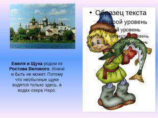 Емеля и Щука родом из Ростова Великого. Иначе и быть не может. Потому что нео