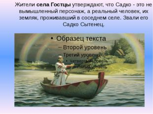Жители села Гостцы утверждают, что Садко - это не вымышленный персонаж, а реа