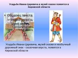 Усадьба Ивана-Царевича и музей сказки появятся в Кировской области Усадьба И