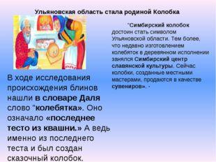 """Ульяновская область стала родиной Колобка  """"Симбирский колобок достоин стать"""
