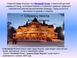 Родиной Деда Мороза стал Великий Устюг, старинный русский северный город, в к