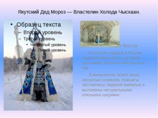 Якутский Дед Мороз — Властелин Холода Чысхаан. В Якутске построили первый в Р