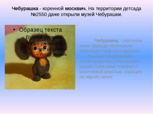 Чебурашка - коренной москвич. На территории детсада №2550 даже открыли музей