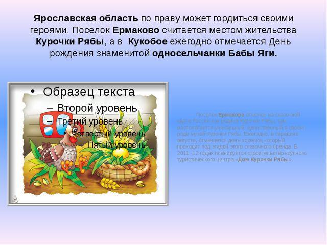 Ярославская область по праву может гордиться своими героями. Поселок Ермаково...