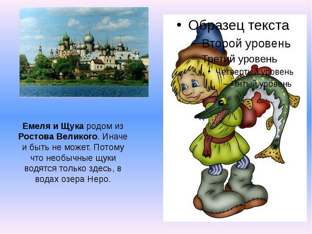 Емеля и Щука родом из Ростова Великого. Иначе и быть не может. Потому что нео...