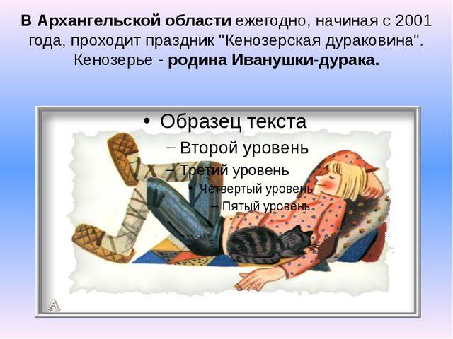 """В Архангельской области ежегодно, начиная с 2001 года, проходит праздник """"Кен..."""