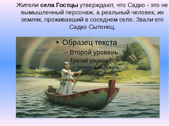 Жители села Гостцы утверждают, что Садко - это не вымышленный персонаж, а реа...
